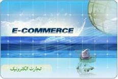 دانلود مقاله تجارت الکترونیک در ایران