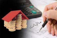 دانلود پاورپوینت مالیات بر درآمد در حسابداری مالی