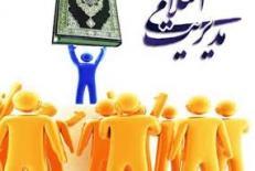 دانلود پاورپوینت اصول مديريت اسلامي و الگوهاي آن