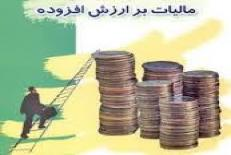 دانلود مقاله مالیات بر ارزش افزوده