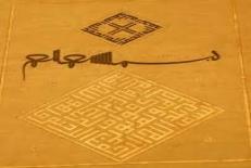 دانلود مقاله  هنر و معماری اسلامی