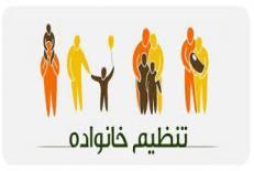 دانلود مقاله تنظیم و بهداشت خانواده از ديدگاه اسلام