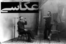 دانلود مقاله تاريخ تطبيقي عکاسي ايران و جهان