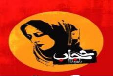 دانلود مقاله بحراني به نام شلحجابي