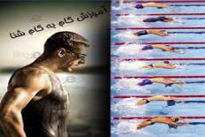 دانلود آموزش گام به گام شنا