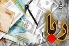 دانلود مقاله ربا در حقوق جرایی ایران