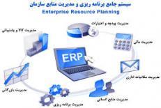 دانلود مقاله ERP و پيادهسازي سيستم هاي برنامه ريزي منابع