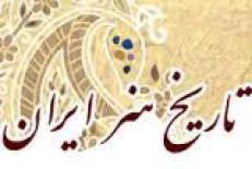دانلود مقاله تاريخ هنر ايران